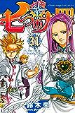 七つの大罪(31) (週刊少年マガジンコミックス)