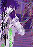 死化粧師 6巻 (FEEL COMICS)