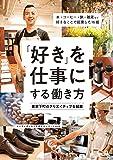 「好き」を仕事にする働き方 東京下町のクリエイティブな起業
