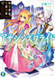 アサシンズプライド10 暗殺教師と水鏡双姫 (富士見ファンタジア文庫)