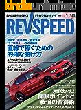 REV SPEED (レブスピード) 2020年 1月号 [雑誌]