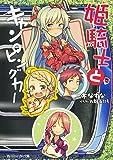 姫騎士とキャンピングカー (角川スニーカー文庫)