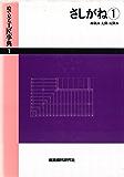 さしがね(1)棒隅木・入隅・反隅木 (絵で見る工匠事典)