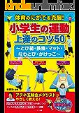 体育のにがてを克服!小学生の運動 上達のコツ50 ~とび箱・鉄棒・マット・なわとび・かけっこ~ まなぶっく