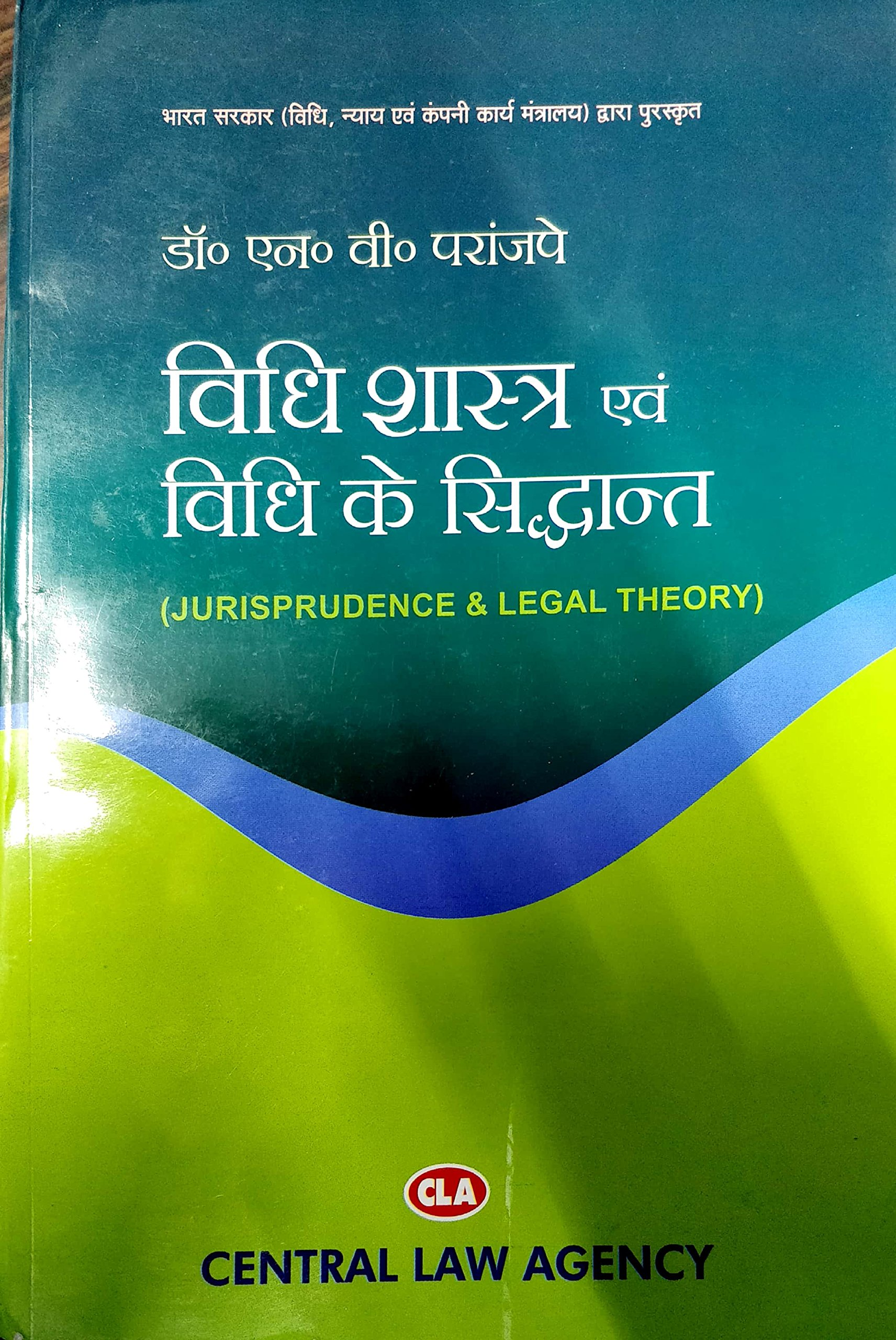 Buy Jurisprudence & Legal Theory (in hindi) Book Online at Low ...
