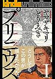 プリニウス 1巻 (バンチコミックス)