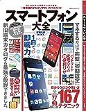 スマートフォン大全 (100%ムックシリーズ)