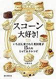 スコーン大好き!: いちばん愛される英国菓子 15人のとっておきレシピ