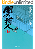 闇の狩人(上) (角川文庫)