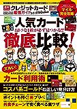 絶対トクする! クレジットカード最強ガイド 2016Winter (学研ムック)
