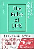 できる人の人生のルール The Rules of Life Rulesシリーズ