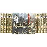 王様の仕立て屋 〜サルト・フィニート〜 コミック 全32巻 完結セット (ジャンプ・コミックスデラックス)
