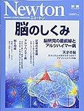 脳のしくみ (ニュートン別冊)
