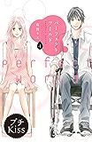 パーフェクトワールド プチキス(4) (Kissコミックス)