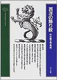 西洋の飾り紋 (クラシック・パターン・シリーズ)