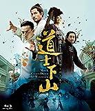 道士下山 [Blu-ray]