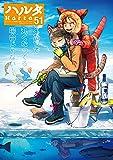 ハルタ 2018-FEBRUARY volume 51 (ハルタコミックス)