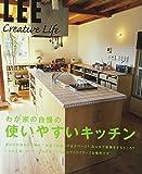わが家の自慢の使いやすいキッチン (LEE CREATIVE LIFE)