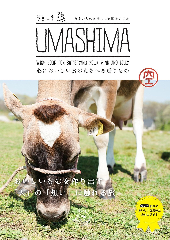 うましま UMASHIMA グルメ限定 チョイス カタログギフト (2014リニューアル) 空コース B00JVK6XFG