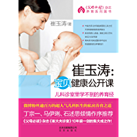 崔玉涛:宝贝健康公开课 (《父母必读》杂志养育系列图书)