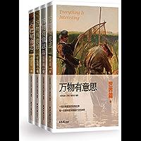 万物有意思(中国篇+世界篇)(套装4册)(八十余个历史之谜,穿越千年时光,此刻扑面而来……)