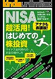 NISA超活用!はじめての株投資