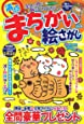 満点まちがい絵さがしVOL.14 2019年 12 月号 [雑誌]: 漢字庵 増刊