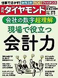 週刊ダイヤモンド 2018年3/3号 [雑誌]