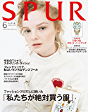 SPUR (シュプール) 2017年6月号 [雑誌]