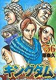 キングダム 56 (ヤングジャンプコミックス)
