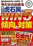 今だから出来る 東スポ虎石晃のWIN5傾向と対策 (競馬道OnLine選書)
