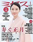 ミセス 2019年 1月号 (雑誌)