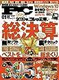 Mr.PC(ミスターピーシー) 2019年 01 月号 [雑誌]
