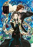 バチカン奇跡調査官2 (コミックジーン)