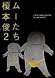 ムーたち(2) (モーニングコミックス)