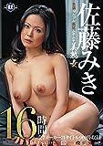 豊満プルプル熟尻ムチムチ美熟女 佐藤みき16時間 ROOKIE [DVD]