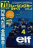 70年代レーシングカーのすべて vol.2 (サンエイムック)