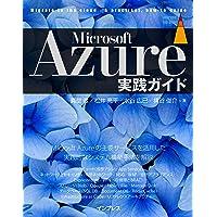 Microsoft Azure実践ガイド (impress top gear)