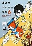 江の島ワイキキ食堂 6 (ねこぱんちコミックス)