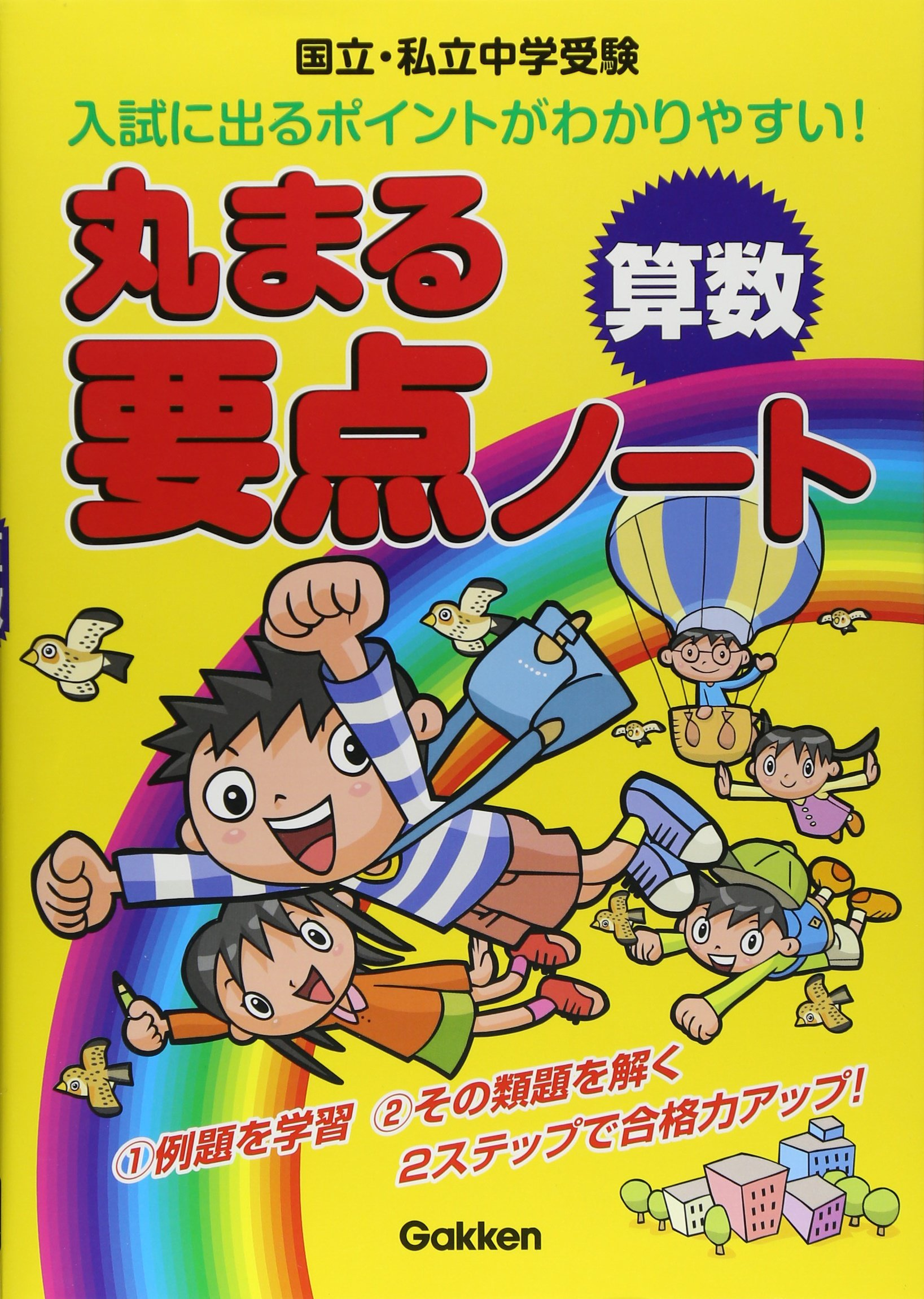 Download National and private junior high school exam - point arithmetic note that curl ISBN: 4053016525 (2003) [Japanese Import] pdf epub