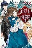 狼領主のお嬢様3 (カドカワBOOKS)