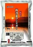【精米】新潟県産 白米 しらゆきまい コシヒカリ 5kg 平成29年産