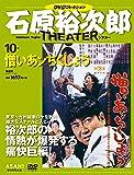 石原裕次郎シアター DVDコレクション 10号 [分冊百科]