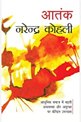 Aatank (Hindi) Kindle Edition