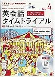 NHK CD ラジオ 英会話タイムトライアル 2017年4月号 (語学CD)