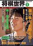 将棋世界 2018年5月号(付録セット) [雑誌]