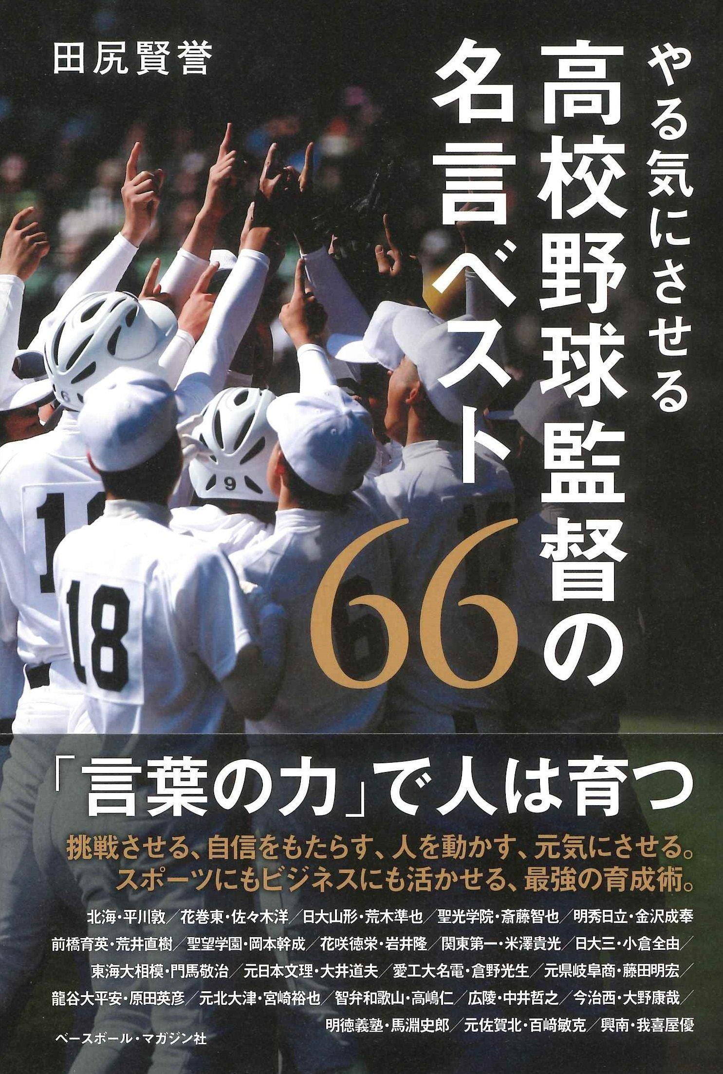 やる気にさせる 高校野球監督の名言ベスト66 田尻 賢誉 本 通販