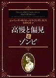 高慢と偏見とゾンビ (二見文庫ロマンス・コレクション)