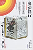 魔法修行―カバラの秘法伝授 (mind books)