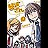 琴浦さん(7巻) (マイクロマガジン・コミックス)